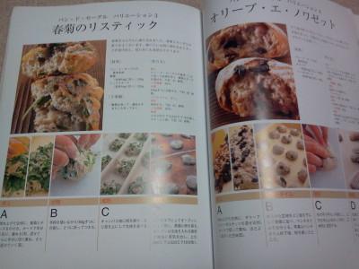 Rakugaki_20120410_0003_2